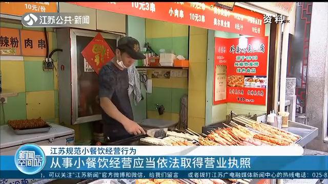 江苏规范小餐饮经营行为 从事小餐饮经营应当依法取得营业执照