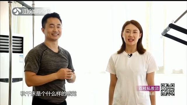 荔枝健身 20200818