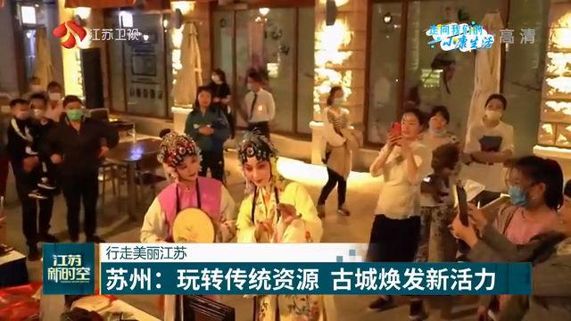 苏州玩转传统资源 古城焕发新活力