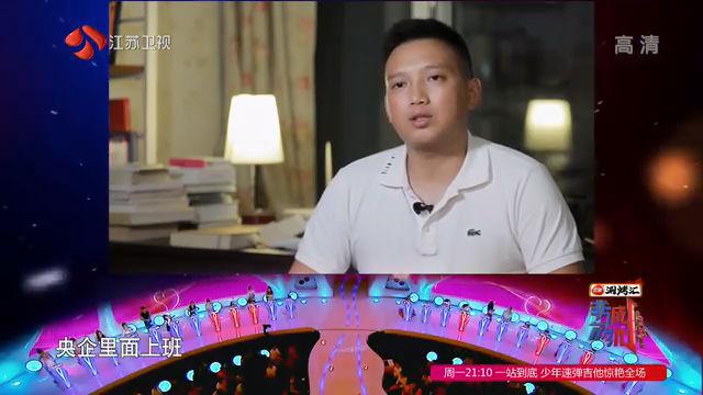 非诚勿扰 20200822 刘沛卓 基本资料