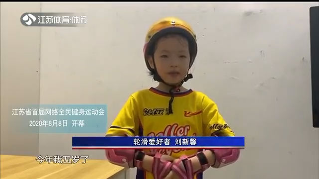 体育爱好者祝福江苏省首届网络全民健身运动会
