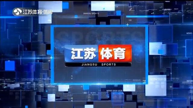 江苏体育 20200807
