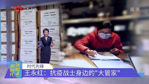 """王永红:抗疫战士身边的""""大管家"""""""