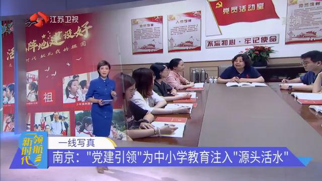 """一线写真 南京:""""党建引领""""为中小学教育注入""""源头活水"""""""
