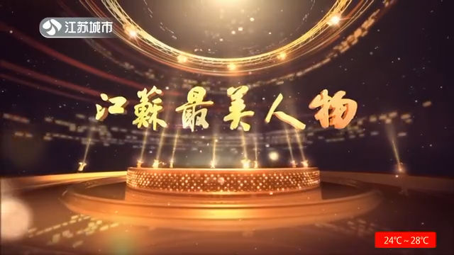 """江苏最美人物 网红村的""""老兵村支书"""""""
