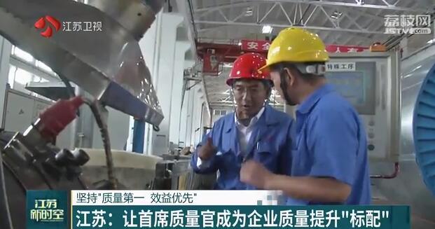 """江苏:让首席质量官成为企业质量提升""""标配"""""""