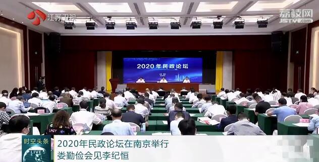 2020年民政论坛在南京举行 娄勤俭会见李纪恒