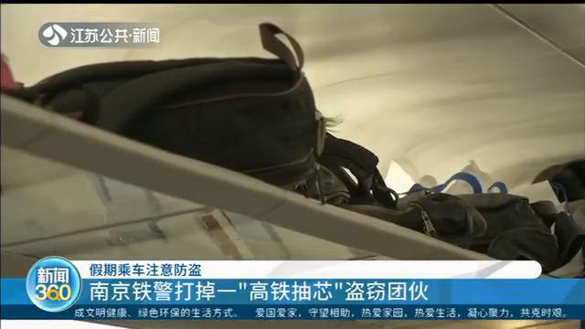 """假期乘车注意防盗 南京铁警打掉一""""高铁抽芯""""盗窃团伙"""