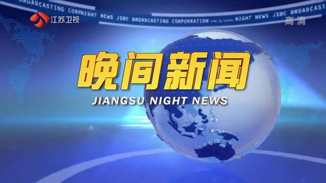 晚间新闻 20200928