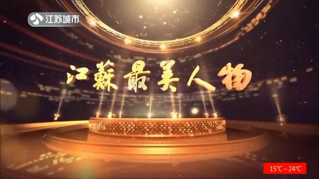 """江苏最美人物 """"爱心爸爸""""的教书梦"""