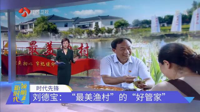 """时代先锋 刘德宝:""""最美渔村""""的""""好管家"""""""