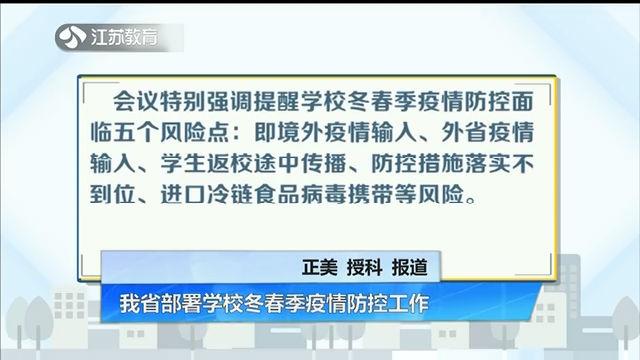 江苏省部署学校冬春季疫情防控工作