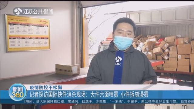 疫情防控不松懈 记者探访国际快件消杀现场:大件六面喷雾 小件拆袋雾化消毒