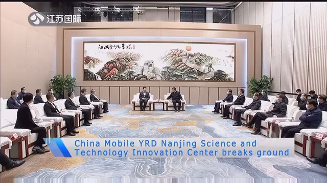 China Mobile YRD Nanjing Science and Technology Innovation Center breaks ground