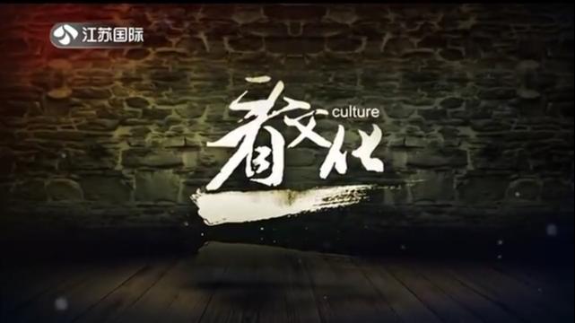 看文化 20210123