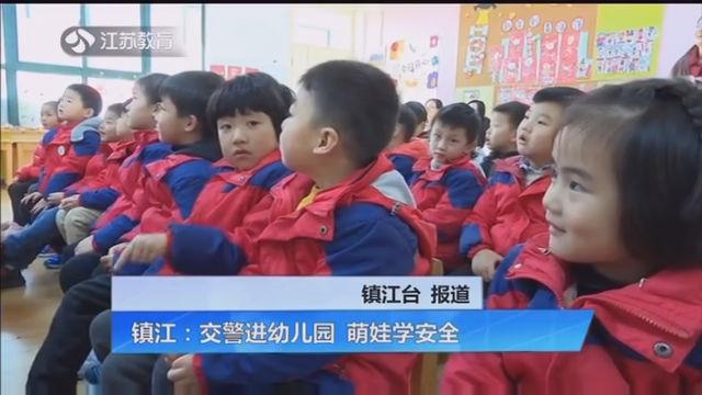 镇江:交警进幼儿园 萌娃学安全