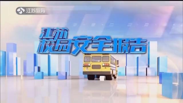 江苏校园安全报告 20210124