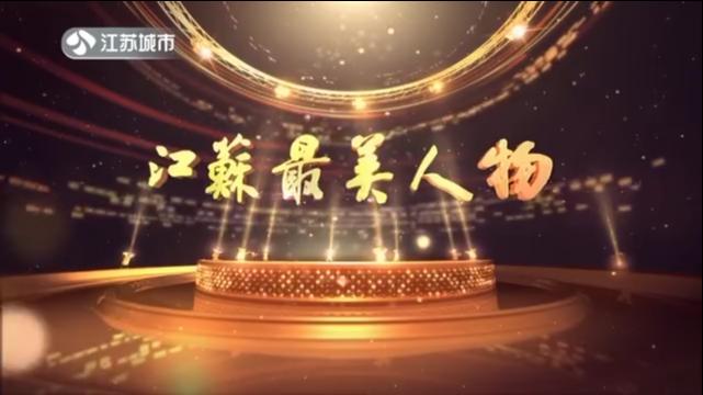 """江苏最美人物 与社区共同成长的""""小巷总理"""""""