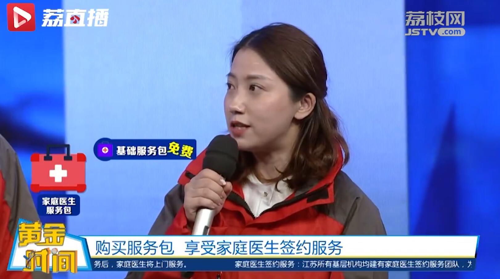 好消息!江苏推出家庭医生签约服务