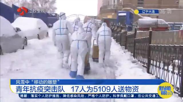 """风雪中""""移动的雕塑"""" 青年抗疫突击队 17人为5109人送物资"""