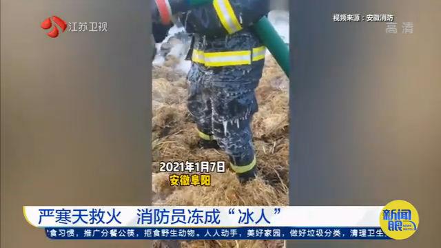 """严寒天救火 消防员冻成""""冰人"""""""