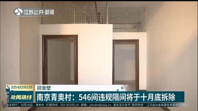 回音壁 南京青奥村:546间违规隔间将于十月底拆除