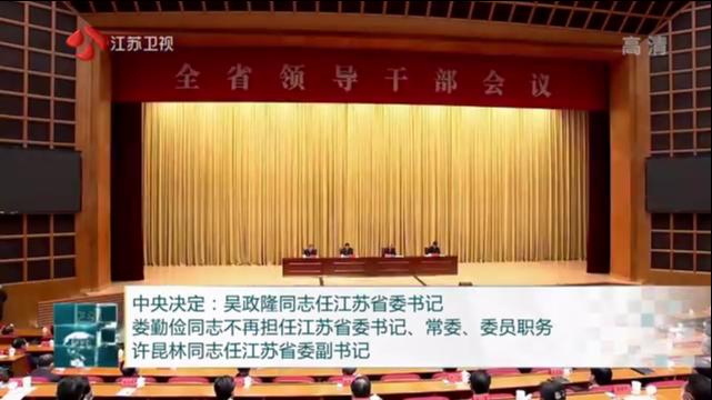 江苏省委召开全省领导干部会议