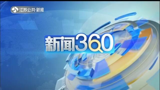 新闻360 20211021
