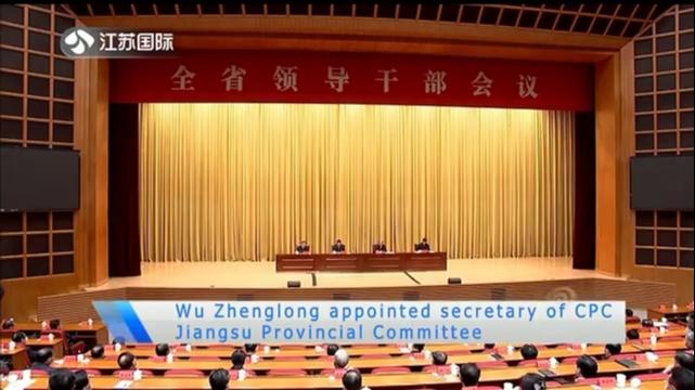 Wu Zhenglong appointed secretary of CPC Jiangsu Provincial Committee