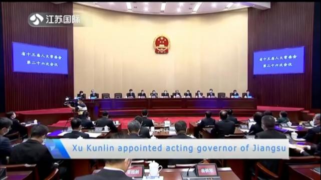 Xu Kunlin appointed acting governor of Jiangsu