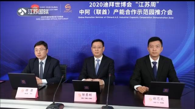 Online promotion Seminar of ICCDZ held During Jiangsu Week for Expo 2020 Dubai