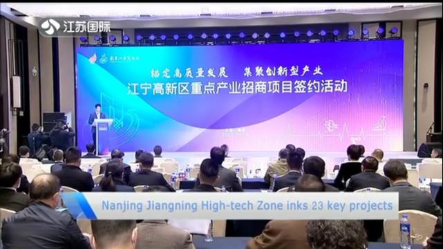 Nanjing Jiangning High-tech Zone inks 23 key projects