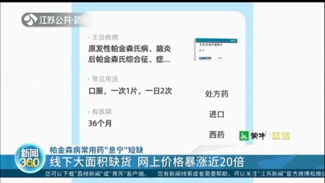 """帕金森病常用药""""息宁""""短缺 线下大面积缺货 网上价格暴涨近20倍"""