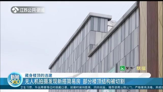 藏身楼顶的违建 无人机拍摄发现新搭简易房 部分楼顶结构被切割
