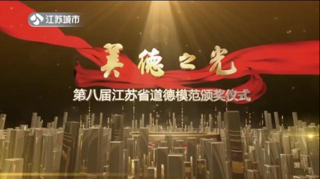 美德之光——第八届江苏省道德模范颁奖典礼
