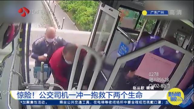 惊险!公交司机一冲一抱救下两个生命