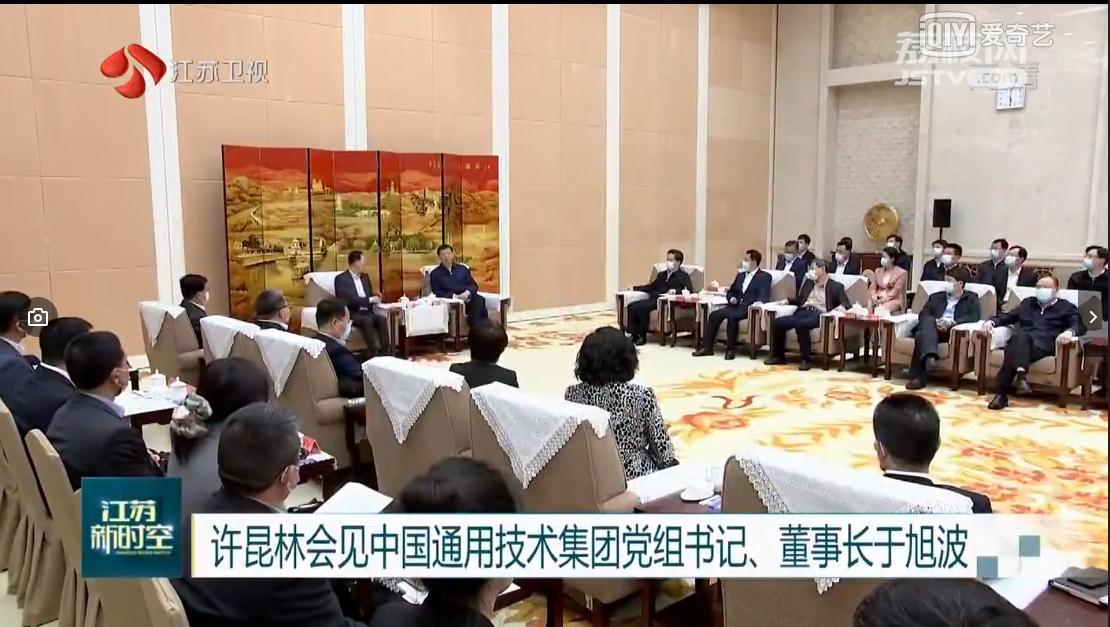许昆林会见中国通用技术集团党组书记、董事长于旭波