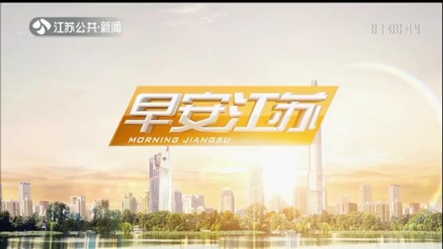早安江苏 20211024