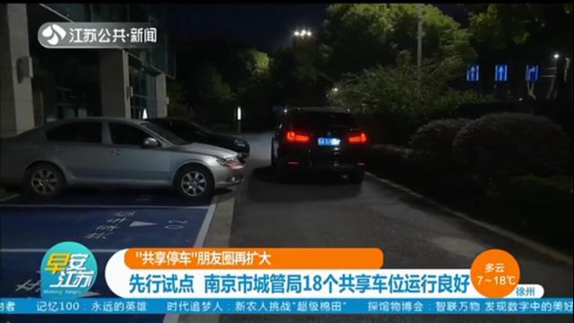 """""""共享停车""""朋友圈再扩大 先行试点 南京市城管局18个共享车位运行良好"""