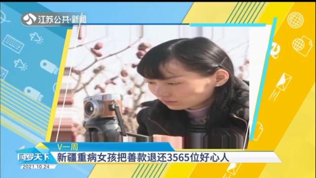新疆重病女孩把善款退还3565位好心人
