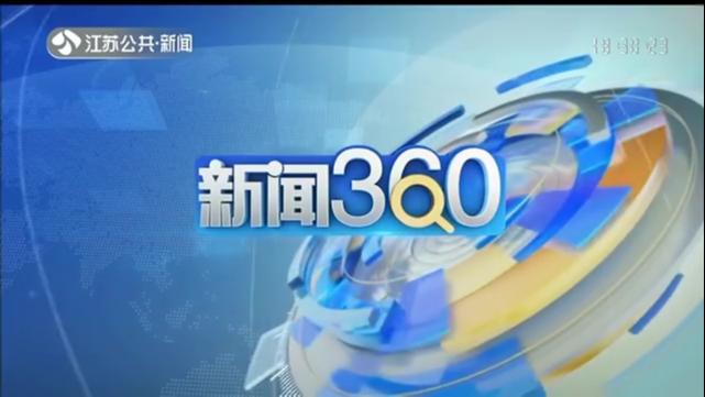 新闻360 20211024