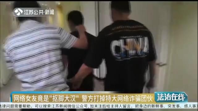 """网络女友竟是""""抠脚大汉"""" 警方打掉特大网络诈骗团伙"""