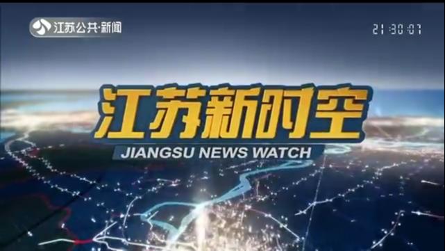 江苏新时空 10月24日