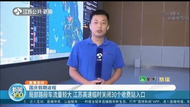 直播连线 国庆假期返程 局部路段车流量较大 江苏高速临时关闭30个收费站入口