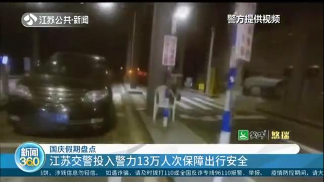 国庆假期盘点 江苏交警投入警力13万人次保障出行安全