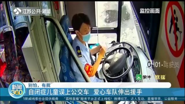 别怕,有我 自闭症儿童误上公交车 爱心车队伸出援手