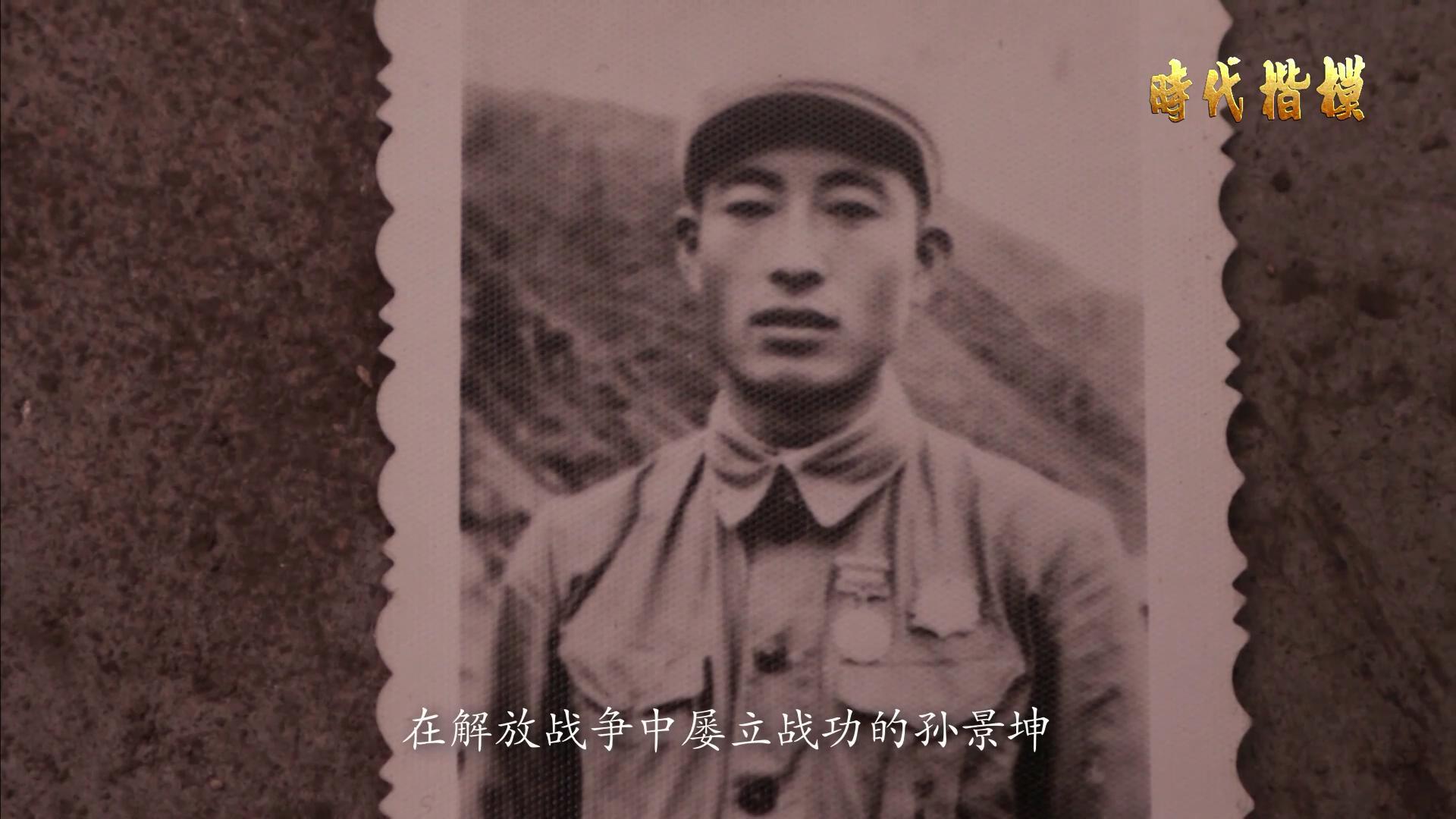 抗美援朝老英雄——孙景坤