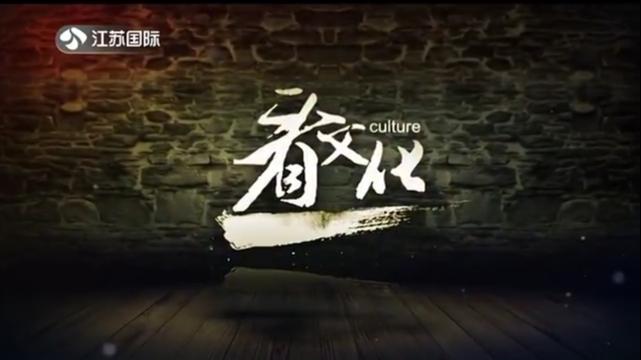 看文化 20210220