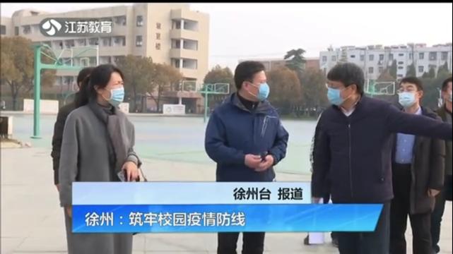 徐州:筑牢校园疫情防线