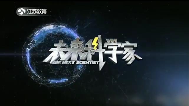 未来科学家 20210223
